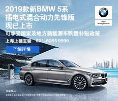 2019款新BMW插电式混合动力