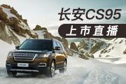 全尺寸旗舰SUV 长安CS95今天上市!