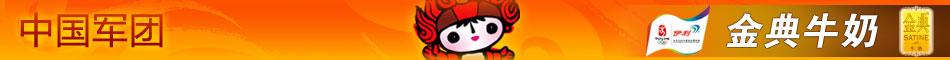 中国军团,中国代表团,姚明,刘翔,郭晶晶,林丹,奥运会视频