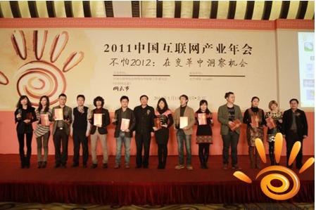 搜狐企业邮箱领导上台领奖