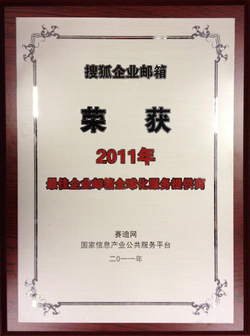 搜狐企业邮箱获奖奖牌