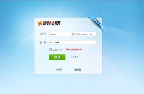 搜狐企业iPad版Webmail登录页