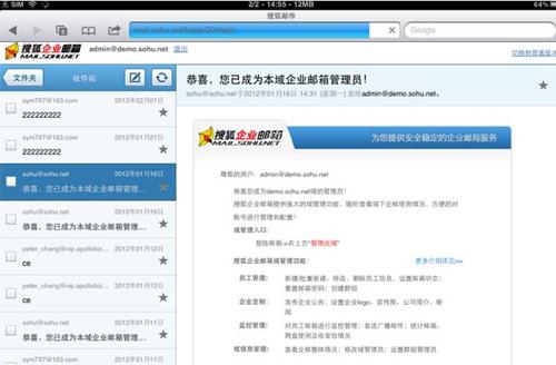 搜狐企业iPad版Webmail登录欢迎页